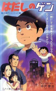 Japanese Film Encyclopedia : Barefoot Gen (Hadashi no Gen, 1983) by Mori Masaki - hadashi_no_gen_2-poster-186x300
