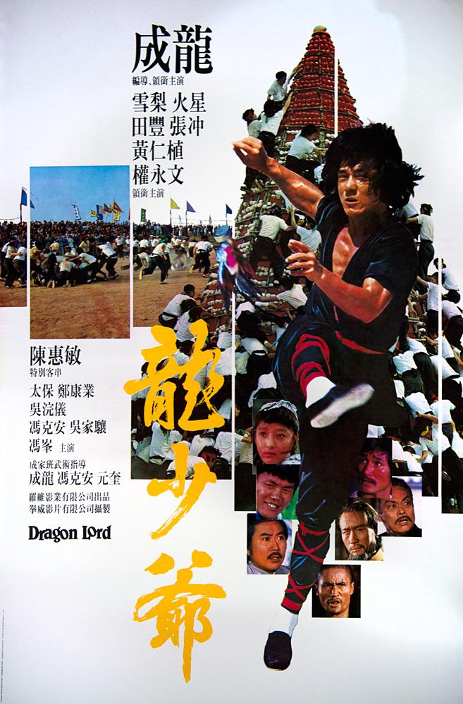 Dragon Lord Film